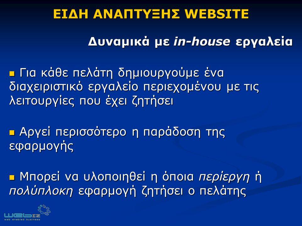 ΕΙΔΗ ΑΝΑΠΤΥΞΗΣ WEBSITE Δυναμικά με in-house εργαλεία Για κάθε πελάτη δημιουργούμε ένα διαχειριστικό εργαλείο περιεχομένου με τις λειτουργίες που έχει