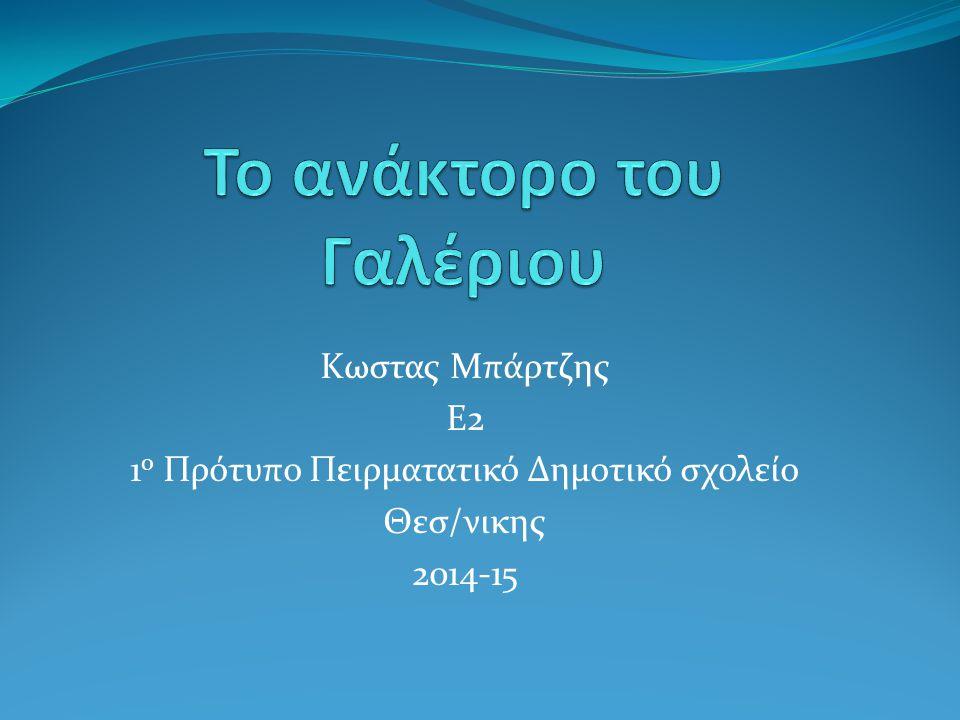 Γενικές πληροφορίες 1 Tο ανάκτορο του Γαλερίου βρίσκεται στην Πλατεία Ναυαρίνου της θεσσαλονίκης και περιλαμβάνει ένα κεντρικό περιστύλιο, αίθριο πλαισιωμένο από στοές με ψηφιδωτά, βασιλική, οκτάγωνο και Νυμφαίο.