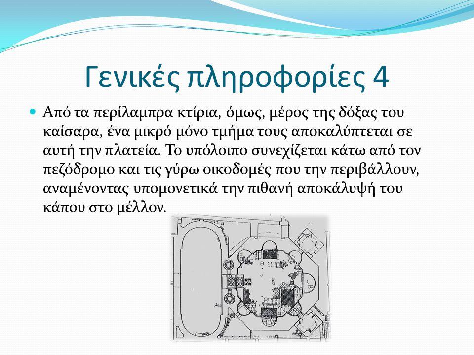 Γενικές πληροφορίες 4 Από τα περίλαμπρα κτίρια, όμως, μέρος της δόξας του καίσαρα, ένα μικρό μόνο τμήμα τους αποκαλύπτεται σε αυτή την πλατεία.