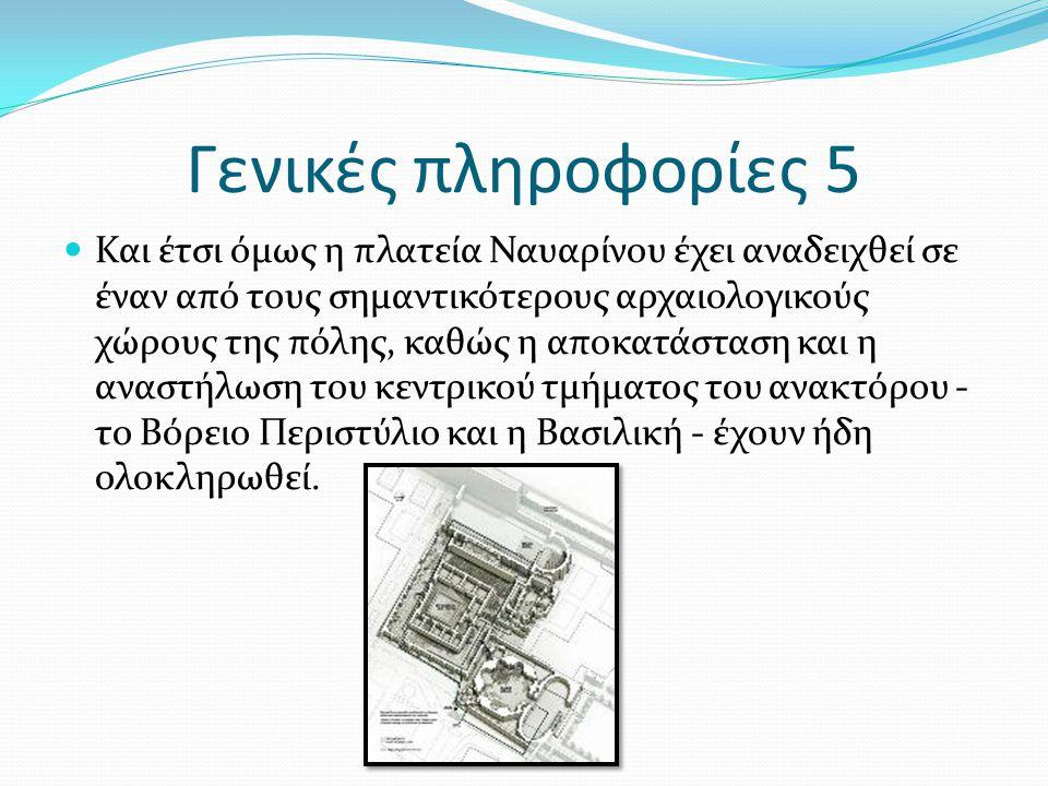 Γενικές πληροφορίες 5 Και έτσι όμως η πλατεία Ναυαρίνου έχει αναδειχθεί σε έναν από τους σημαντικότερους αρχαιολογικούς χώρους της πόλης, καθώς η αποκατάσταση και η αναστήλωση του κεντρικού τμήματος του ανακτόρου - το Βόρειο Περιστύλιο και η Βασιλική - έχουν ήδη ολοκληρωθεί.