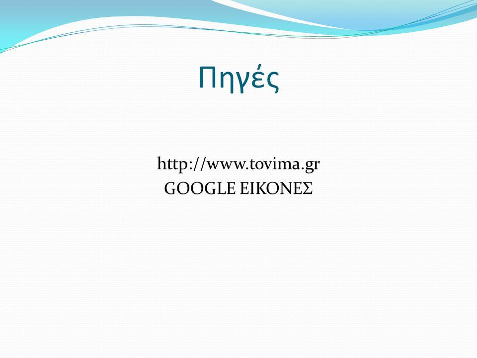 Κωστας Μπάρτζης Ε2 1 ο Πρότυπο Πειρματατικό Δημοτικό σχολείο Θεσ/νικης 2014-15