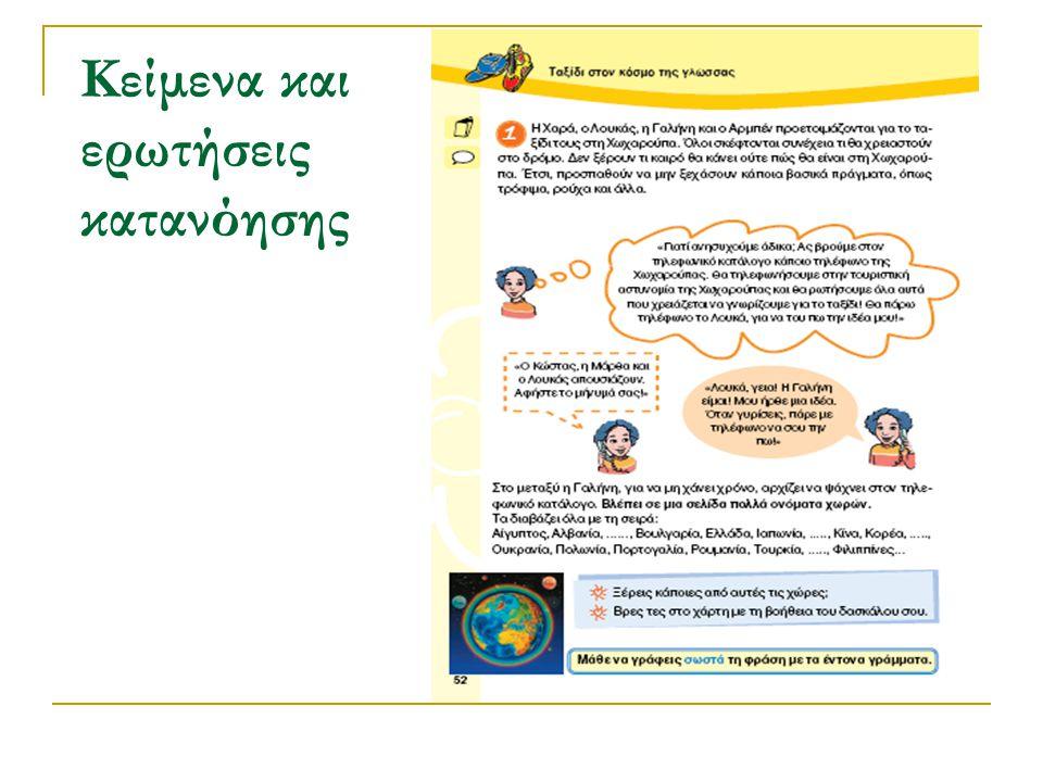 Κείμενα και ερωτήσεις κατανόησης