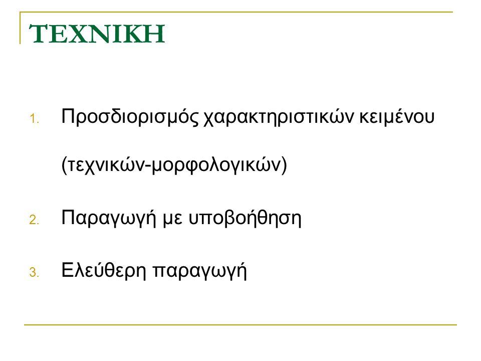 ΤΕΧΝΙΚΗ 1.Προσδιορισμός χαρακτηριστικών κειμένου (τεχνικών-μορφολογικών) 2.