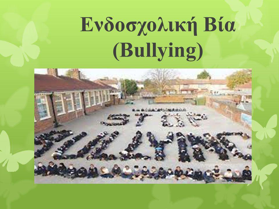 Ενδοσχολική Βία (Bullying)