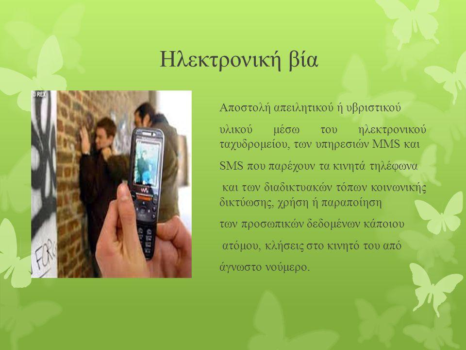 Ηλεκτρονική βία Αποστολή απειλητικού ή υβριστικού υλικού μέσω του ηλεκτρονικού ταχυδρομείου, των υπηρεσιών MMS και SMS που παρέχουν τα κινητά τηλέφωνα