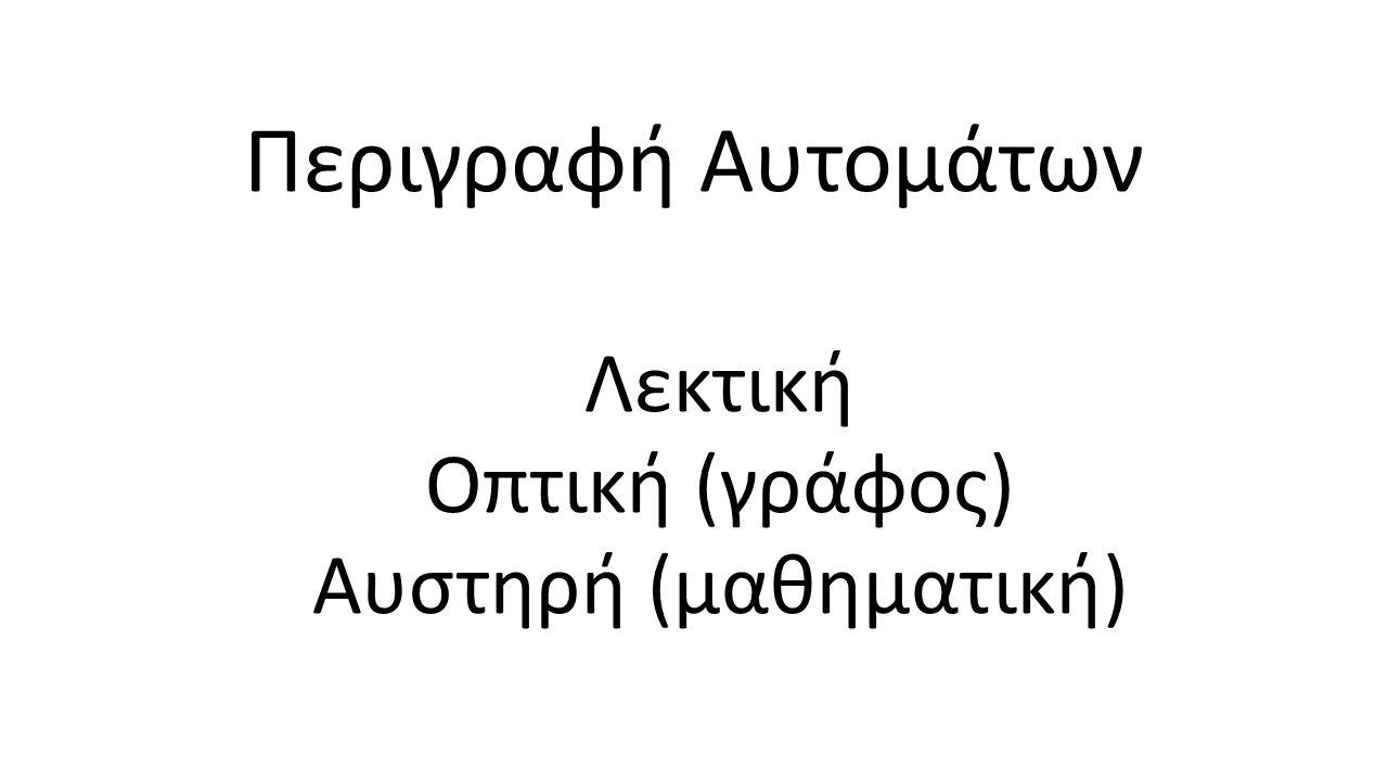 Περιγράψτε σε απλά ελληνικά