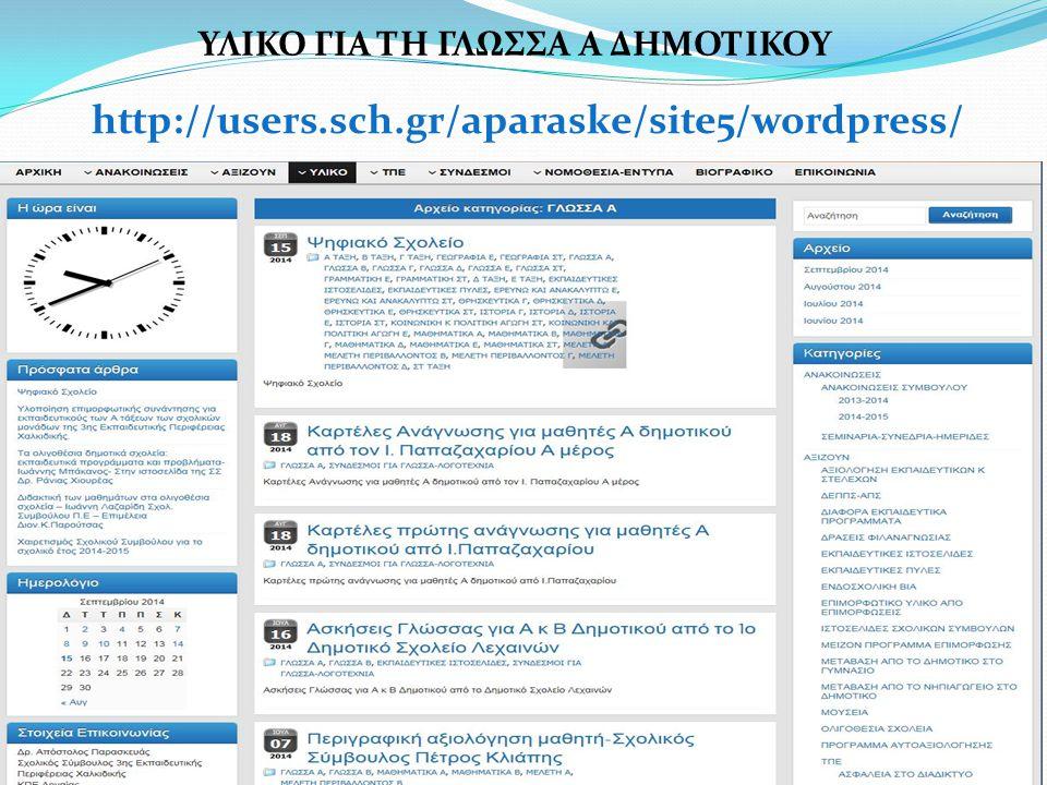 http://users.sch.gr/aparaske/site5/wordpress/