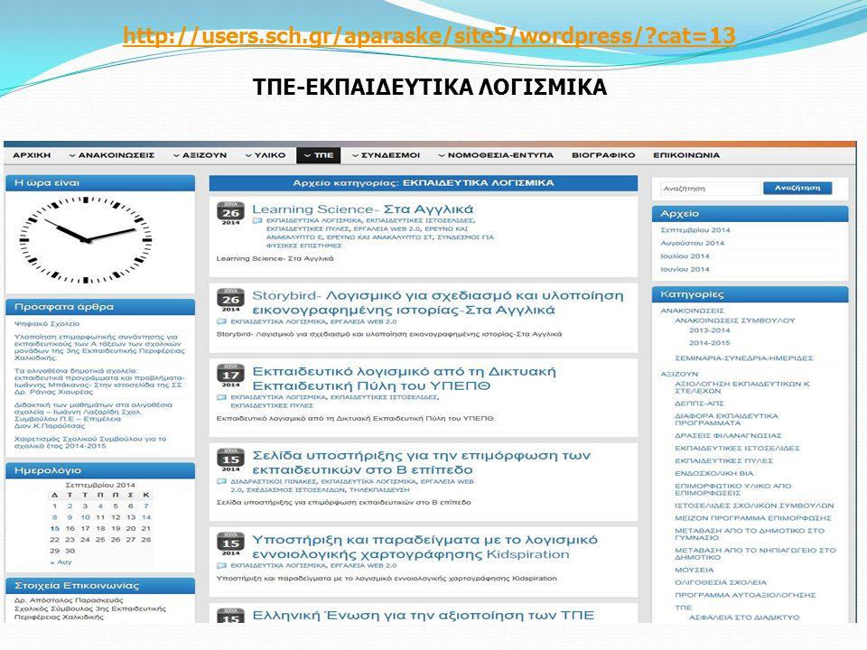 http://users.sch.gr/aparaske/site5/wordpress/?cat=13 ΤΠΕ-ΕΚΠΑΙΔΕΥΤΙΚΑ ΛΟΓΙΣΜΙΚΑ