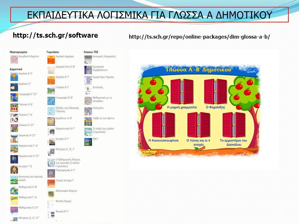 ΕΚΠΑΙΔΕΥΤΙΚΑ ΛΟΓΙΣΜΙΚΑ ΓΙΑ ΓΛΩΣΣΑ Α ΔΗΜΟΤΙΚΟΥ http://ts.sch.gr/software http://ts.sch.gr/repo/online-packages/dim-glossa-a-b/