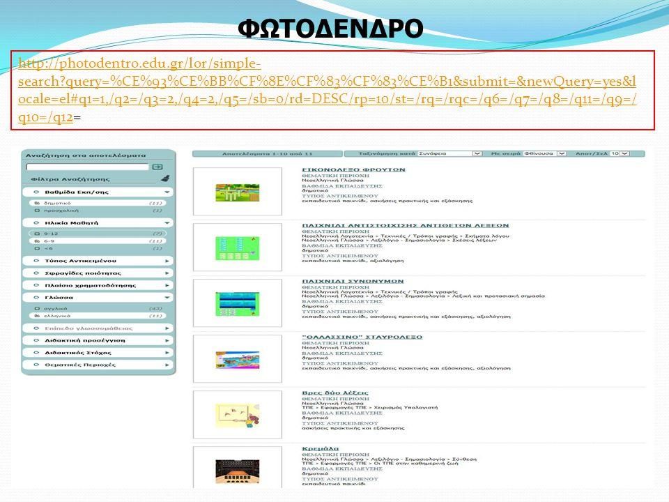 http://photodentro.edu.gr/lor/simple- search?query=%CE%93%CE%BB%CF%8E%CF%83%CF%83%CE%B1&submit=&newQuery=yes&l ocale=el#q1=1,/q2=/q3=2,/q4=2,/q5=/sb=0