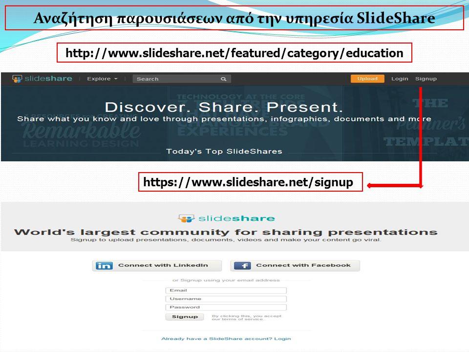 http://www.slideshare.net/featured/category/education Αναζήτηση παρουσιάσεων από την υπηρεσία SlideShare https://www.slideshare.net/signup