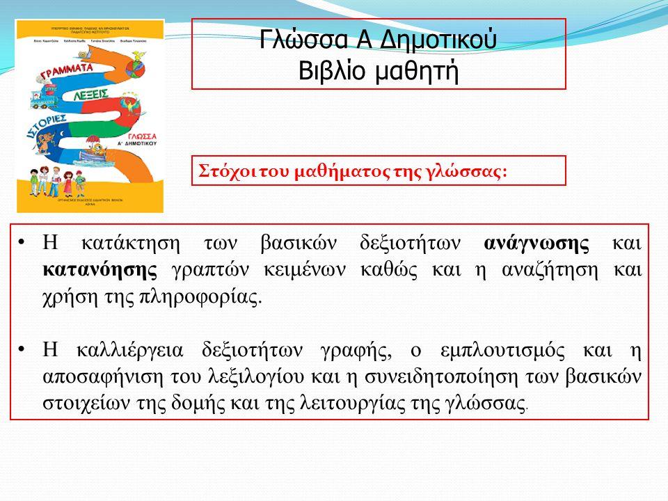Γλώσσα Α Δημοτικού Βιβλίο μαθητή Η κατάκτηση των βασικών δεξιοτήτων ανάγνωσης και κατανόησης γραπτών κειμένων καθώς και η αναζήτηση και χρήση της πληροφορίας.