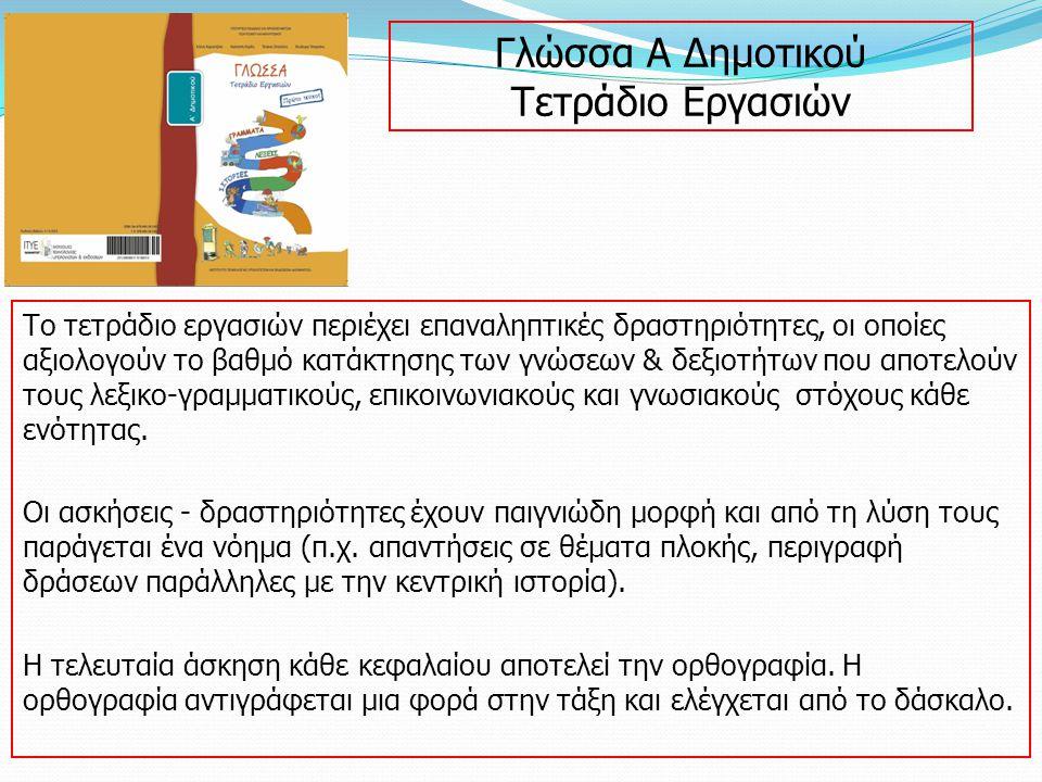 Γλώσσα Α Δημοτικού Τετράδιο Εργασιών Το τετράδιο εργασιών περιέχει επαναληπτικές δραστηριότητες, οι οποίες αξιολογούν το βαθμό κατάκτησης των γνώσεων