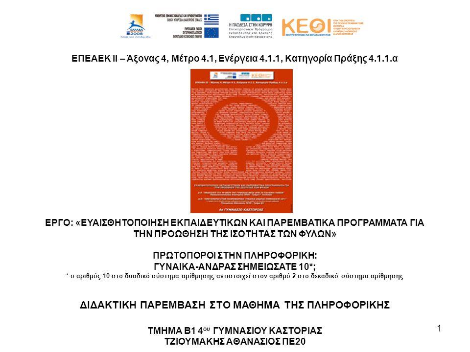 2 Διδακτική Παρέμβαση για την προώθηση της Ισότητας Εμπλουτισμός της διδασκαλίας με την εισαγωγή της οπτικής της Ισότητας των φύλων στα διάφορα μαθήματα.