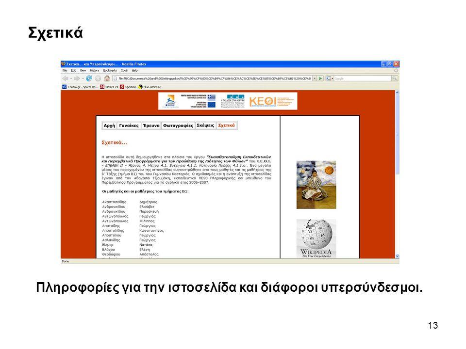 13 Σχετικά Πληροφορίες για την ιστοσελίδα και διάφοροι υπερσύνδεσμοι.