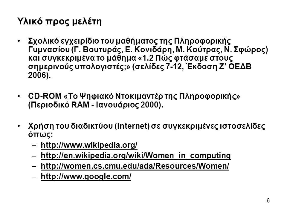 7 Ιστοσελίδα Αποτέλεσμα της διδακτικής παρέμβασης ήταν η δημιουργία της παρακάτω ιστοσελίδας http://users.sch.gr/stzioumakis/kethi