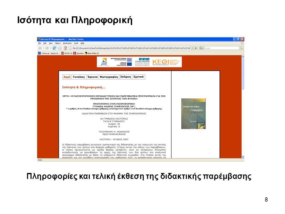 8 Ισότητα και Πληροφορική Πληροφορίες και τελική έκθεση της διδακτικής παρέμβασης