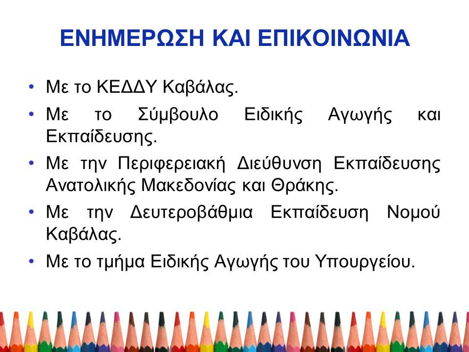 ΕΝΗΜΕΡΩΣΗ ΚΑΙ ΕΠΙΚΟΙΝΩΝΙΑ Με το ΚΕΔΔΥ Καβάλας. Με το Σύμβουλο Ειδικής Αγωγής και Εκπαίδευσης. Με την Περιφερειακή Διεύθυνση Εκπαίδευσης Ανατολικής Μακ