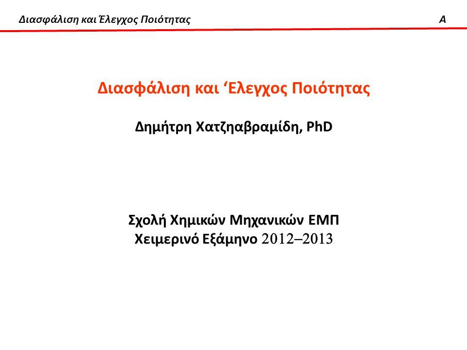 Διασφάλιση και Έλεγχος ΠοιότηταςA Διασφάλιση και 'Ελεγχος Ποιότητας Δημήτρη Χατζηαβραμίδη, PhD Σχολή Χημικών Μηχανικών ΕΜΠ Xειμερινό Εξάμηνο 