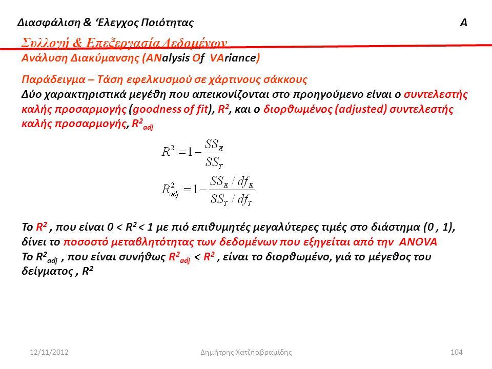 Διασφάλιση & 'Ελεγχος ΠοιότηταςΑ 12/11/2012Δημήτρης Χατζηαβραμίδης104 Συλλογή & Επεξεργασία Δεδομένων Ανάλυση Διακύμανσης (ΑΝalysis Οf VΑriance) Παράδ