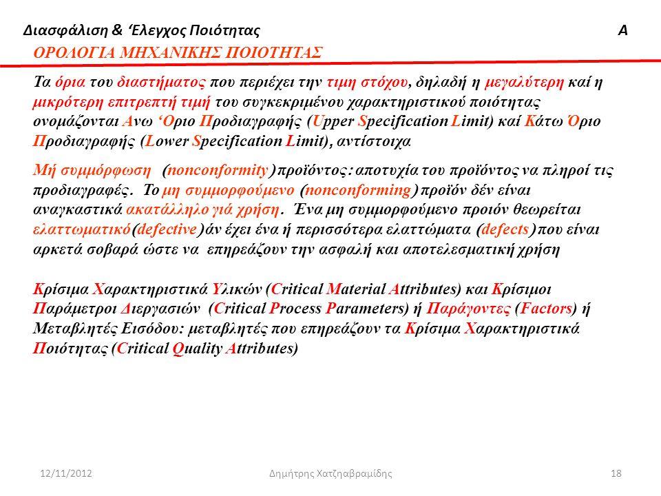 Διασφάλιση & 'Ελεγχος ΠοιότηταςΑ 12/11/2012Δημήτρης Χατζηαβραμίδης18 ΟΡΟΛΟΓΙΑ ΜΗΧΑΝΙΚΗΣ ΠΟΙΟΤΗΤΑΣ Τα όρια του διαστήματος που περιέχει την τιμη στόχου