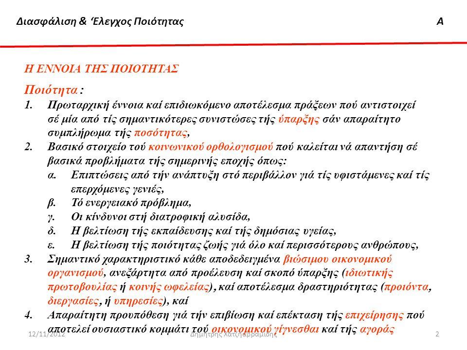 Διασφάλιση & 'Ελεγχος ΠοιότηταςΑ 12/11/2012Δημήτρης Χατζηαβραμίδης2 Η ΕΝΝΟΙΑ ΤΗΣ ΠΟΙΟΤΗΤΑΣ Ποιότητα : 1.Πρωταρχική έννοια καί επιδιωκόμενο αποτέλεσμα
