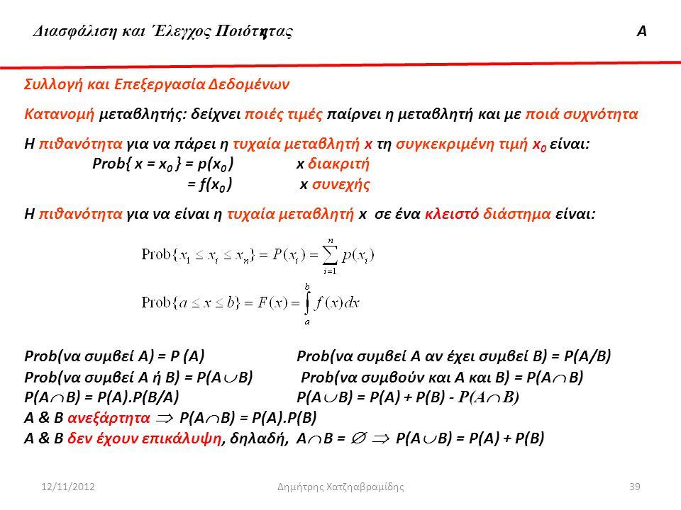 Διασφάλιση & 'Ελεγχος ΠοιότηταςΑ 12/11/2012Δημήτρης Χατζηαβραμίδης39 Συλλογή και Επεξεργασία Δεδομένων Κατανομή μεταβλητής: δείχνει ποιές τιμές παίρνε