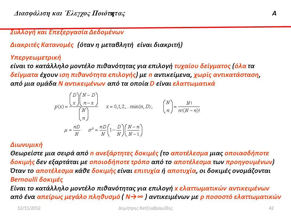Διασφάλιση & 'Ελεγχος ΠοιότηταςΑ 12/11/2012Δημήτρης Χατζηαβραμίδης42 Συλλογή και Επεξεργασία Δεδομένων Διακριτές Κατανομές (όταν η μεταβλητή είναι δια