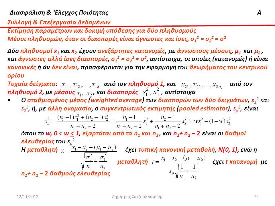 Διασφάλιση & 'Ελεγχος ΠοιότηταςΑ 12/11/2012Δημήτρης Χατζηαβραμίδης72 Συλλογή & Επεξεργασία Δεδομένων Εκτίμηση παραμέτρων και δοκιμή υπόθεσης για δύο π