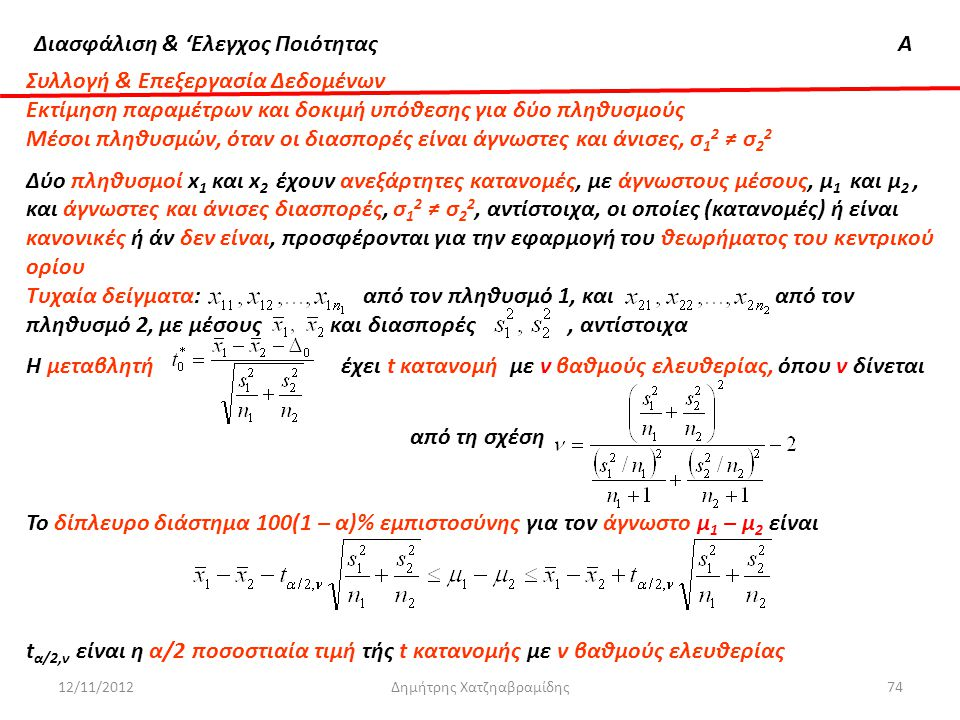 Διασφάλιση & 'Ελεγχος ΠοιότηταςΑ 12/11/2012Δημήτρης Χατζηαβραμίδης74 Συλλογή & Επεξεργασία Δεδομένων Εκτίμηση παραμέτρων και δοκιμή υπόθεσης για δύο π