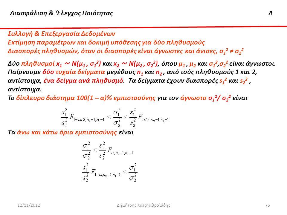 Διασφάλιση & 'Ελεγχος ΠοιότηταςΑ 12/11/2012Δημήτρης Χατζηαβραμίδης76 Συλλογή & Επεξεργασία Δεδομένων Εκτίμηση παραμέτρων και δοκιμή υπόθεσης για δύο π