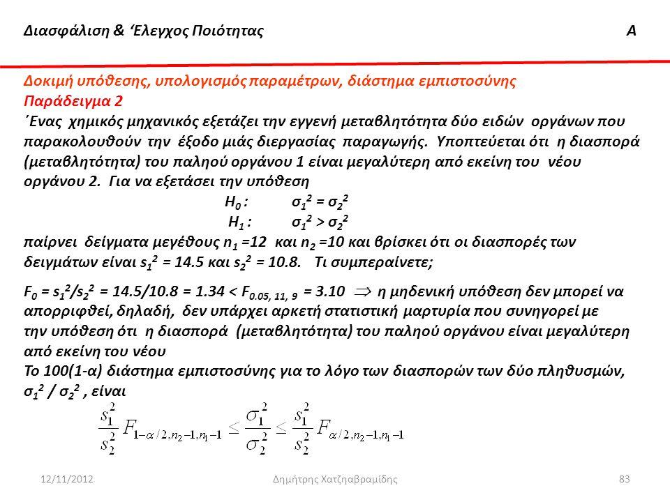 Διασφάλιση & 'Ελεγχος ΠοιότηταςΑ 12/11/2012Δημήτρης Χατζηαβραμίδης83 Δοκιμή υπόθεσης, υπολογισμός παραμέτρων, διάστημα εμπιστοσύνης Παράδειγμα 2 ΄Ενας