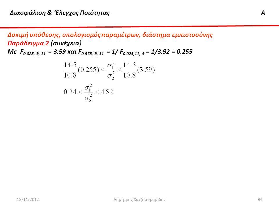 Διασφάλιση & 'Ελεγχος ΠοιότηταςΑ 12/11/2012Δημήτρης Χατζηαβραμίδης84 Δοκιμή υπόθεσης, υπολογισμός παραμέτρων, διάστημα εμπιστοσύνης Παράδειγμα 2 (συνέ