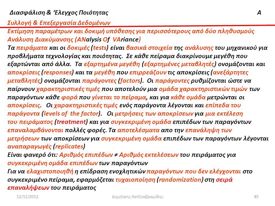 Διασφάλιση & 'Ελεγχος ΠοιότηταςΑ 12/11/2012Δημήτρης Χατζηαβραμίδης85 Συλλογή & Επεξεργασία Δεδομένων Εκτίμηση παραμέτρων και δοκιμή υπόθεσης για περισ