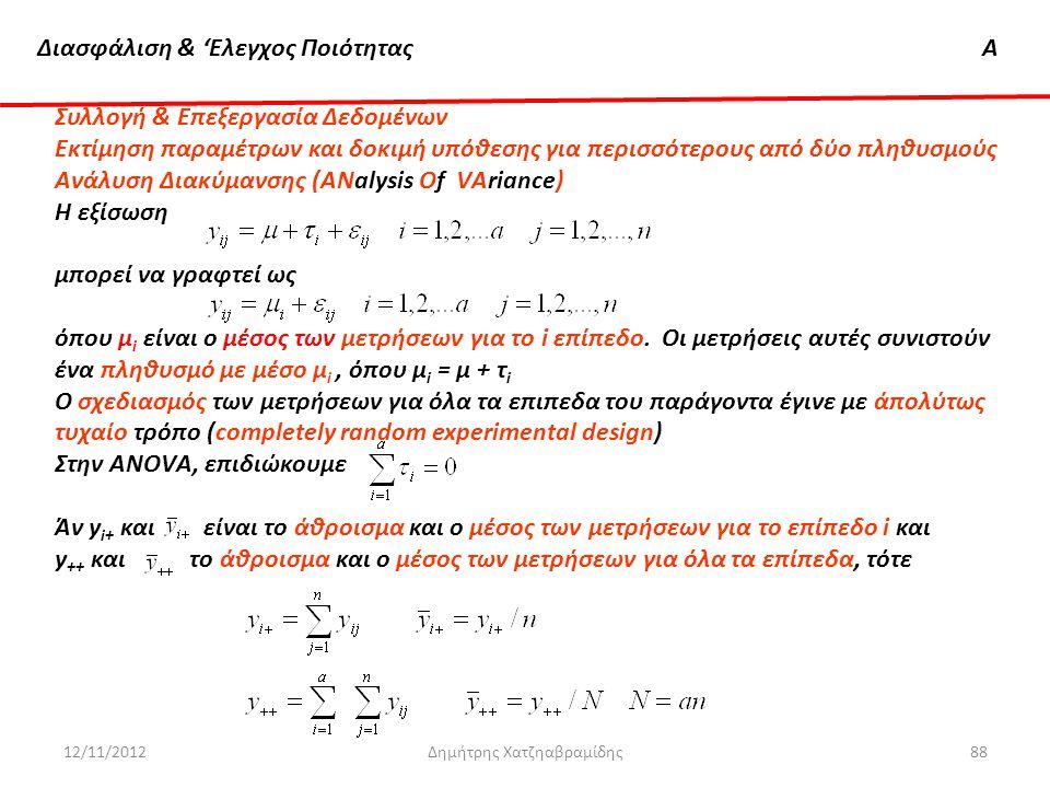 Διασφάλιση & 'Ελεγχος ΠοιότηταςΑ 12/11/2012Δημήτρης Χατζηαβραμίδης88 Συλλογή & Επεξεργασία Δεδομένων Εκτίμηση παραμέτρων και δοκιμή υπόθεσης για περισ