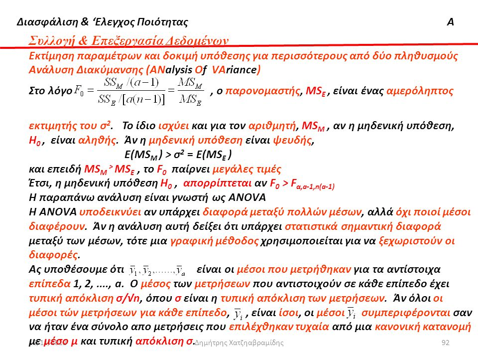 Διασφάλιση & 'Ελεγχος ΠοιότηταςΑ 12/11/2012Δημήτρης Χατζηαβραμίδης92 Συλλογή & Επεξεργασία Δεδομένων Εκτίμηση παραμέτρων και δοκιμή υπόθεσης για περισ