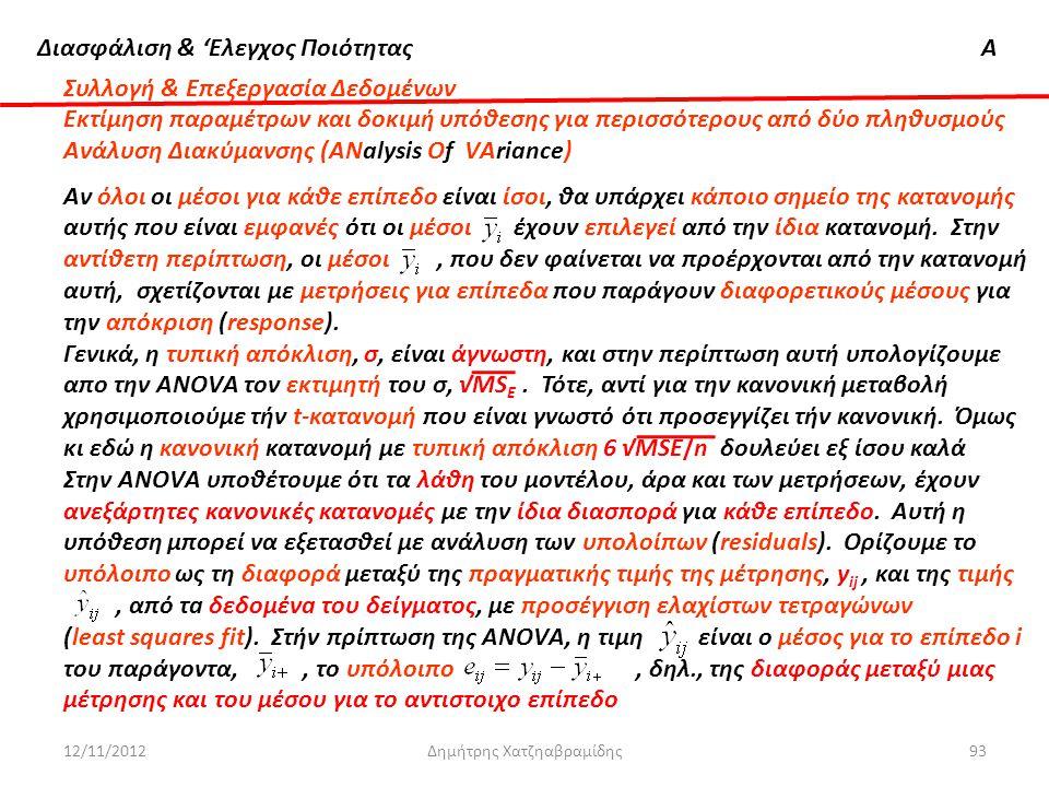 Διασφάλιση & 'Ελεγχος ΠοιότηταςΑ 12/11/2012Δημήτρης Χατζηαβραμίδης93 Συλλογή & Επεξεργασία Δεδομένων Εκτίμηση παραμέτρων και δοκιμή υπόθεσης για περισ
