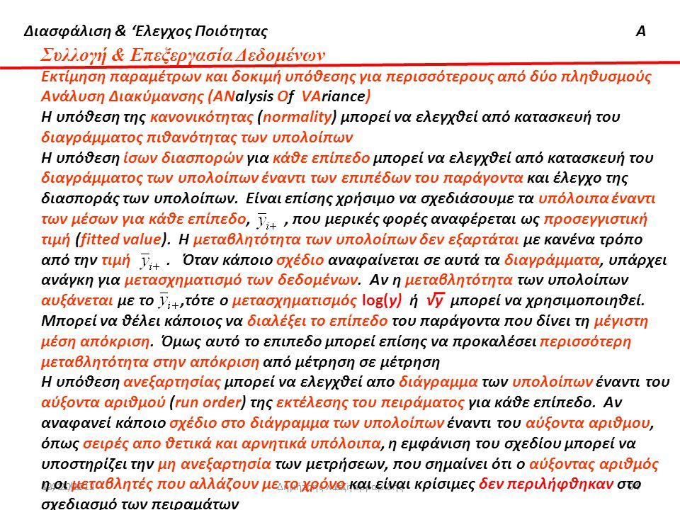 Διασφάλιση & 'Ελεγχος ΠοιότηταςΑ 12/11/2012Δημήτρης Χατζηαβραμίδης943-4-2009ΔΧ94 Συλλογή & Επεξεργασία Δεδομένων Εκτίμηση παραμέτρων και δοκιμή υπόθεσ