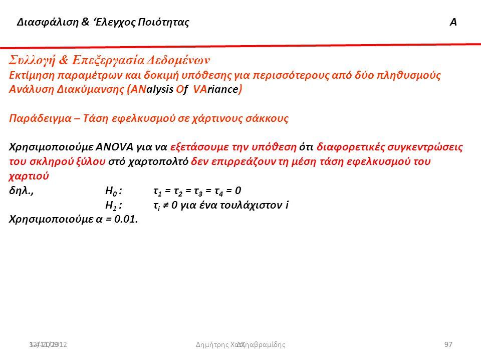 Διασφάλιση & 'Ελεγχος ΠοιότηταςΑ 12/11/2012Δημήτρης Χατζηαβραμίδης973-4-2009ΔΧ97 Συλλογή & Επεξεργασία Δεδομένων Εκτίμηση παραμέτρων και δοκιμή υπόθεσ