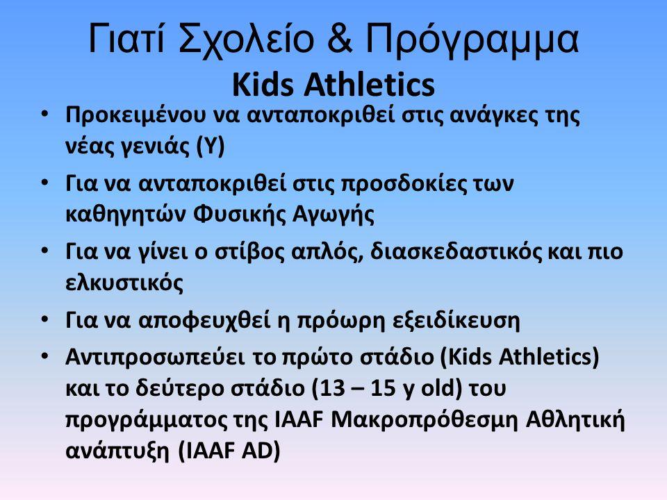 Γιατί Σχολείο & Πρόγραμμα Kids Athletics Προκειμένου να ανταποκριθεί στις ανάγκες της νέας γενιάς (Y) Για να ανταποκριθεί στις προσδοκίες των καθηγητώ