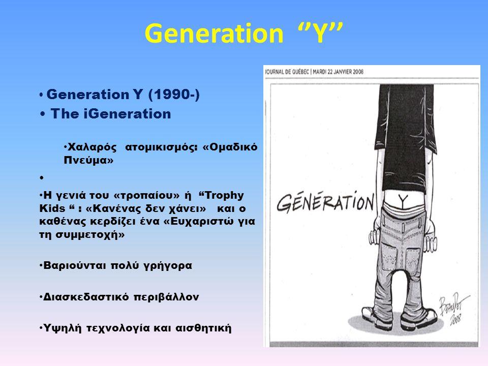 """Generation ''Y'' Generation Y (1990-) The iGeneration Χαλαρός ατομικισμός: «Ομαδικό Πνεύμα» Η γενιά του «τροπαίου» ή """"Trophy Kids """" : «Κανένας δεν χάν"""
