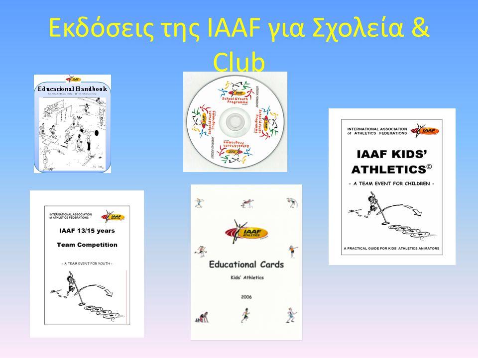 IAAF Shool & Youth Programme