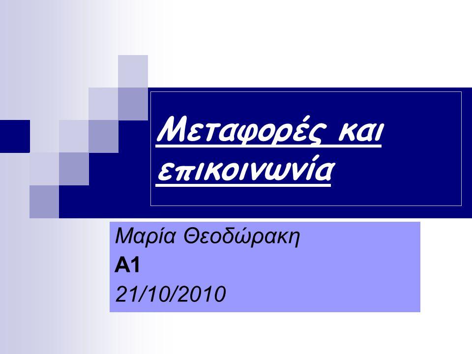 Μεταφορές και επικοινωνία Μαρία Θεοδώρακη Α1 21/10/2010