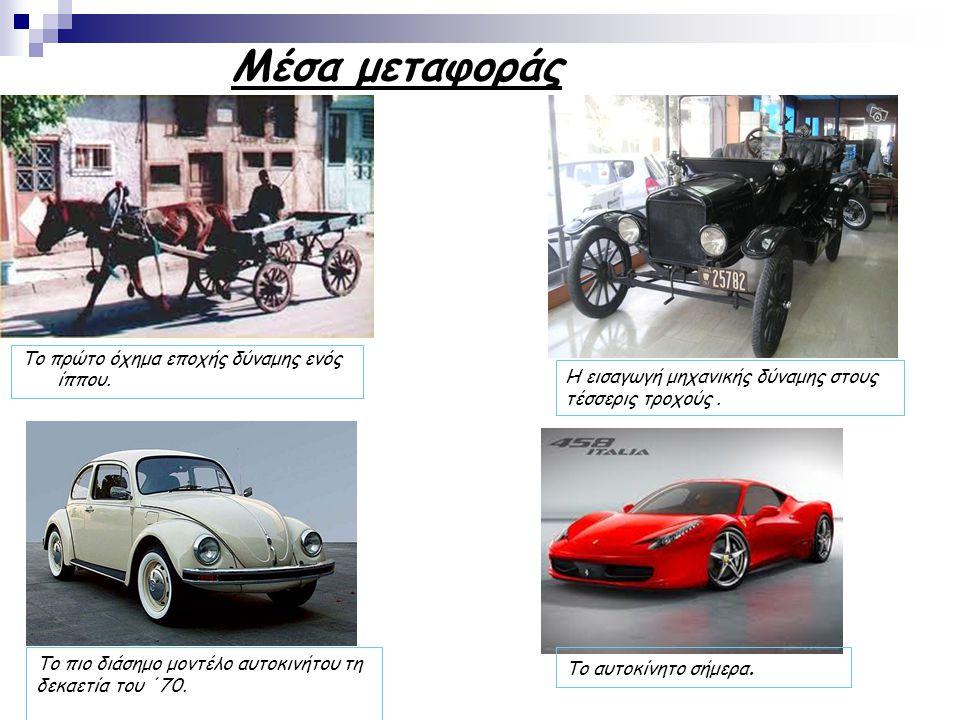 Μέσα μεταφοράς Το πρώτο όχημα εποχής δύναμης ενός ίππου. Η εισαγωγή μηχανικής δύναμης στους τέσσερις τροχούς. Το πιο διάσημο μοντέλο αυτοκινήτου τη δε