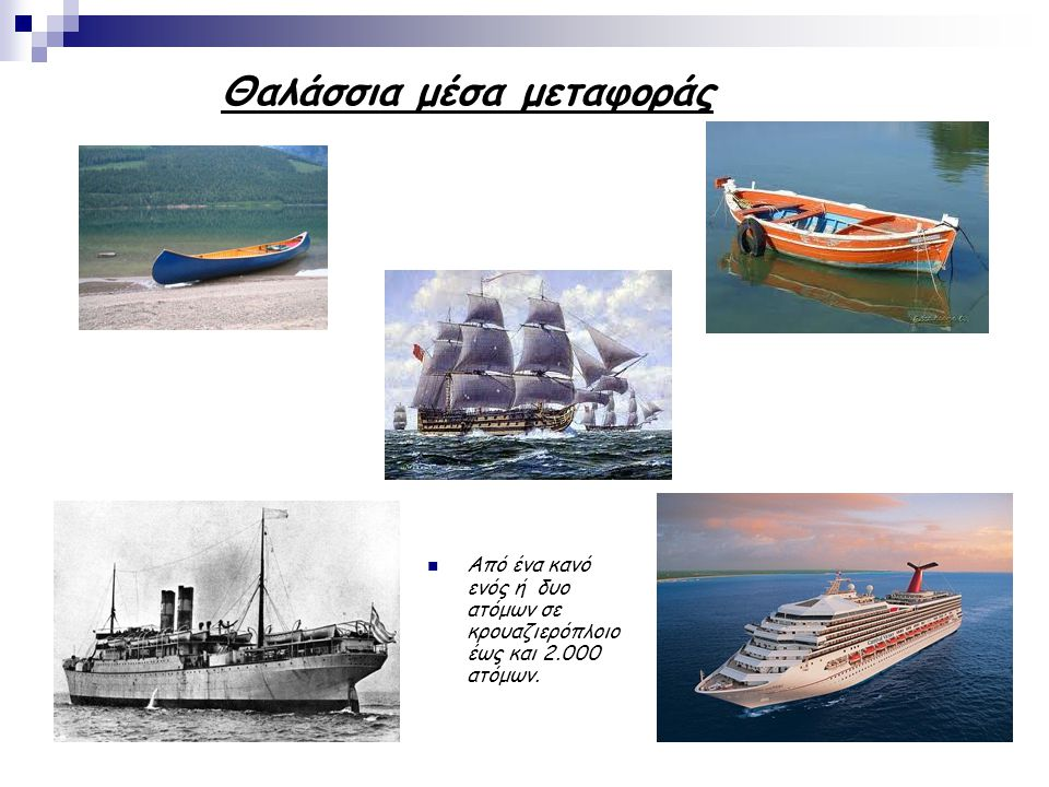 Θαλάσσια μέσα μεταφοράς Από ένα κανό ενός ή δυο ατόμων σε κρουαζιερόπλοιο έως και 2.000 ατόμων.