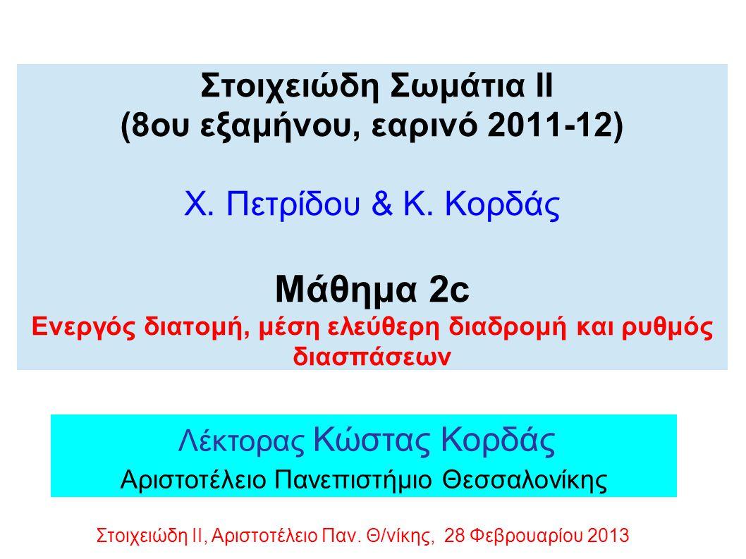 Στοιχειώδη Σωμάτια ΙΙ (8ου εξαμήνου, εαρινό 2011-12) Χ.