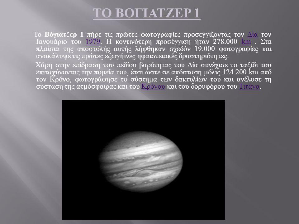 ΤΟ ΒΟΓΙΑΤΖΕΡ 1 Το Βόγιατζερ 1 πήρε τις πρώτες φωτογραφίες προσεγγίζοντας τον Δία τον Ιανουάριο του 1979.