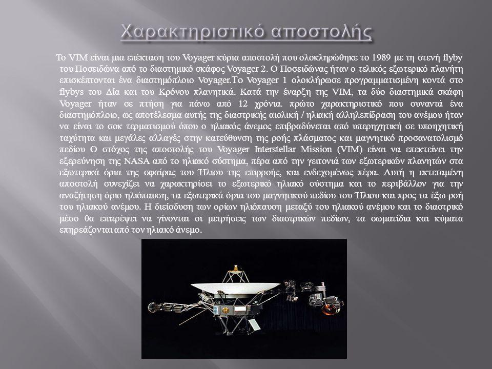 Το VIM είναι μια επέκταση του Voyager κύρια αποστολή που ολοκληρώθηκε το 1989 με τη στενή flyby του Ποσειδώνα από το διαστημικό σκάφος Voyager 2.