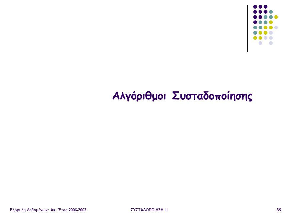Εξόρυξη Δεδομένων: Ακ. Έτος 2006-2007ΣΥΣΤΑΔΟΠΟΙΗΣΗ ΙΙ39 Αλγόριθμοι Συσταδοποίησης