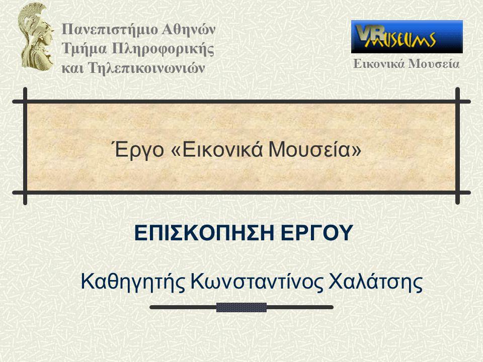 Πανεπιστήμιο Αθηνών Τμήμα Πληροφορικής και Τηλεπικοινωνιών Εικονικά Μουσεία Έργο «Εικονικά Μουσεία» ΕΠΙΣΚΟΠΗΣΗ ΕΡΓΟΥ Καθηγητής Κωνσταντίνος Χαλάτσης